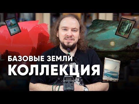МТГ коллекции - Базовые земли Сергея Ламзина  Magic: The Gathering WinCondition