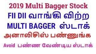 2019 Multi Bagger Stock | FII DII வாங்கி விற்ற MULTI BAGGER  ஸ்டாக் | Tamil Share | Intraday Tips