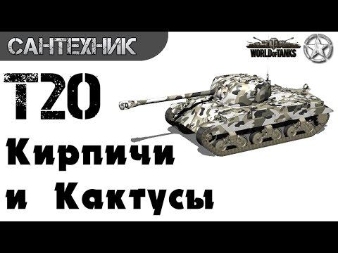 T20 Гайд (обзор) World of Tanks(wot)