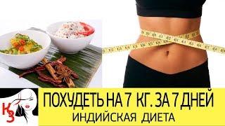 Как похудеть на 7 килограммов за неделю. Индийская диета