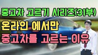 온라인 에서만 중고차를 고르는 이유 feat. 좋은 중…