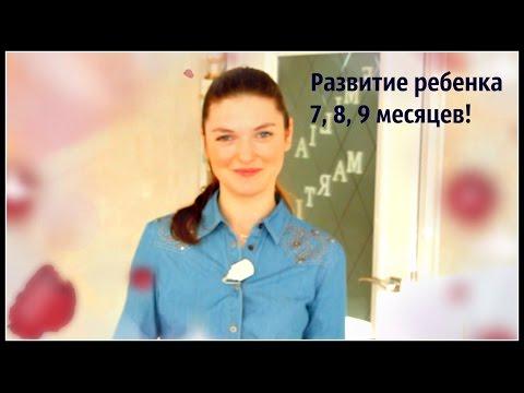 Развитие ребёнка в 6-9 месяцев ВВЕДЕНИЕ ПЕРВОГО ПРИКОРМА/BY Maria