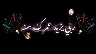 اغاني اعياد ميلاد حب شاشه سوداء 🥺😻♥️💍ء