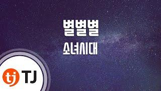 Star Star Star 별별별_Girls