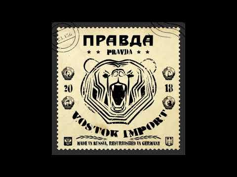 Vostok Import - Правда / Pravda (2018)