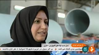 Iran Farassan co. made Jack & Bore pipes manufacturer سازنده لوله جك پايپ شهرستان سپيدان