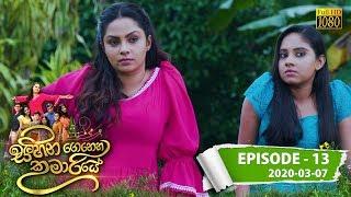 Sihina Genena Kumariye | Episode 13 | 2020- 03- 07 Thumbnail