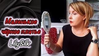 Маленькое чёрное платье/ La petite robe noire/ Luxury Brand-Lilysilk/ Svetlana ФРАНЦИЯ