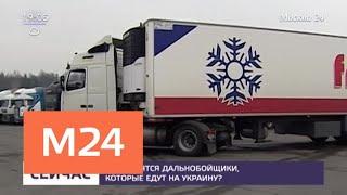 Смотреть видео Кого боятся дальнобойщики, которые едут на Украину? - Москва 24 онлайн