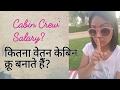 Cabin Crew Salary | Cabin Crew Life | Mamta Sachdeva Hindi video