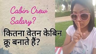 Salary of Cabin Crew Air Hostess-Mamta Sachdeva