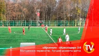 «Арсенал» - «Краснодар» 3:0. Молодежное первенство. Лучшие моменты матча