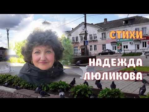 Городок Кувшиново. Песня. Стихи Надежда Люликова.