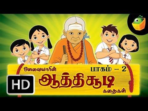 Aathichudi Kadaigal Vol 2 (HD) - Compilation of Cartoon/Animated Stories For Kids