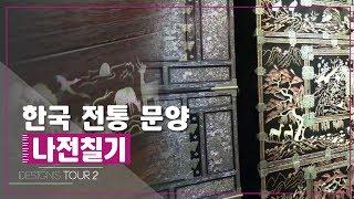 한국 전통 문양 나전칠기 [디자인스 투어 시즌2] 1회