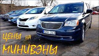 Минивэны авто из Литвы цены в апреле.