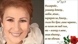Мая Нешкова - България (2014)