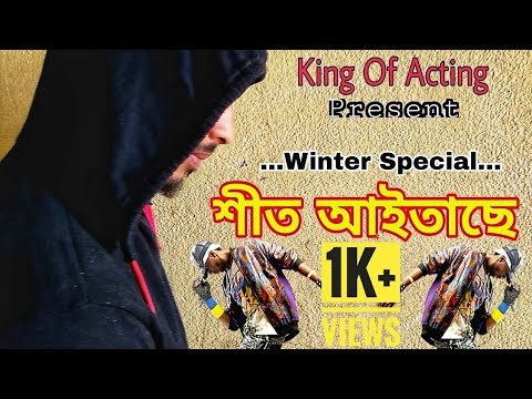 sheet-aitace-(শীত-আইতাছে)-|-winter-special-song-2019-|-new-comedy-video-|-king-of-acting