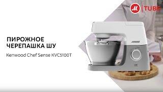 Готовим пирожное ЧЕРЕПАШКА ШУ с Kenwood Chef Sense KVC5100T