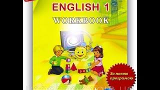 Робочий зошит Англійська мова 1 клас Нова програма Авт: Карп'юк
