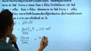 Video PAT3 กรกฎาคม 2553 ข้อ 63  CPN ตึกน้ำ ชลบุรี download MP3, 3GP, MP4, WEBM, AVI, FLV Oktober 2018