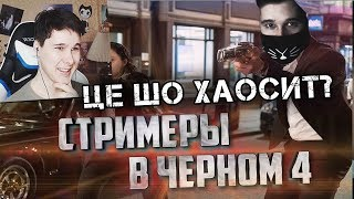 СТРИМЕРЫ В ЧЕРНОМ 4: Интернэшнл — Русский трейлер (2019) РЕАКЦИЯ ВИНДЯЙ
