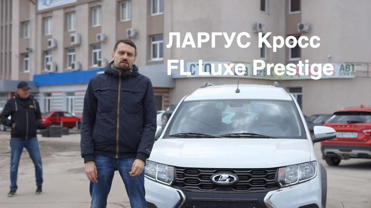 Новый ЛАРГУС КРОСС FL с накруткой ... В Ульяновск.