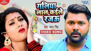 #Video - #Samar Singh का भोजपुरी गाना | गलिया लाल कईले रजऊ | New Bhojpuri Song 2020