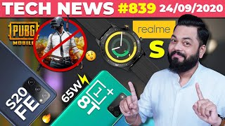 PUBG Not Coming Back, realme Watch S 🇮🇳 Launch, OnePlus 8T 65W🔋⚡,Galaxy S20 FE, Galaxy F41-#TTN839