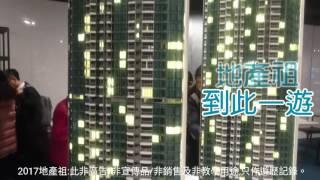 荃灣-柏傲灣 The Pavilia Bay(模型)