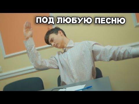 ТАНЕЦ БОТАНА ПОДХОДИТ ПОД ЛЮБУЮ ПЕСНЮ