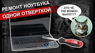 ASUS A52J не включается (диагностика и ремонт ноутбука с помощью отвертки)