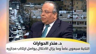 د. منذر الحوارات - النكبة سبعون عاماً وما يزال الاحتلال يواصل ارتكاب مجازره