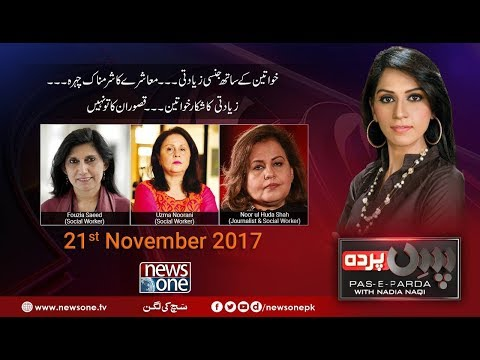 Pas E Parda | 21 November 2017 | NewsOne Pk