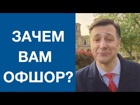 Купить оффшор – зачем вам это нужно? Какие есть варианты? Slav Marin