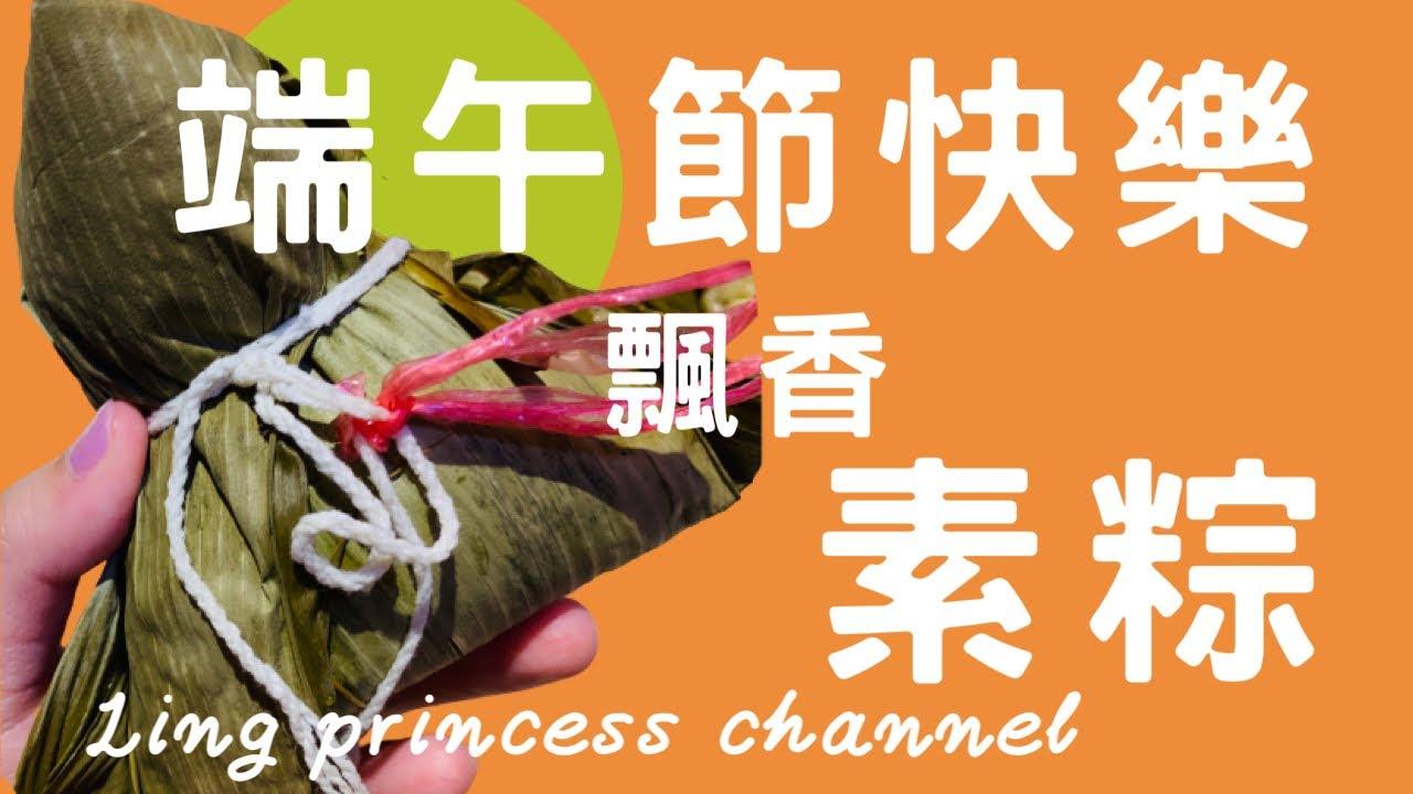 包粽子|素粽|端午節必吃#素粽|Dragon Boat Festival|台灣美食、小吃、做法、食譜、古早味、素食