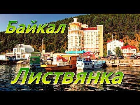 Байкал  Листвянка