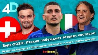 Евро 2020 Италия побеждает вторым составом Верратти вернулся Швейцария побеждает Дубль Шакири