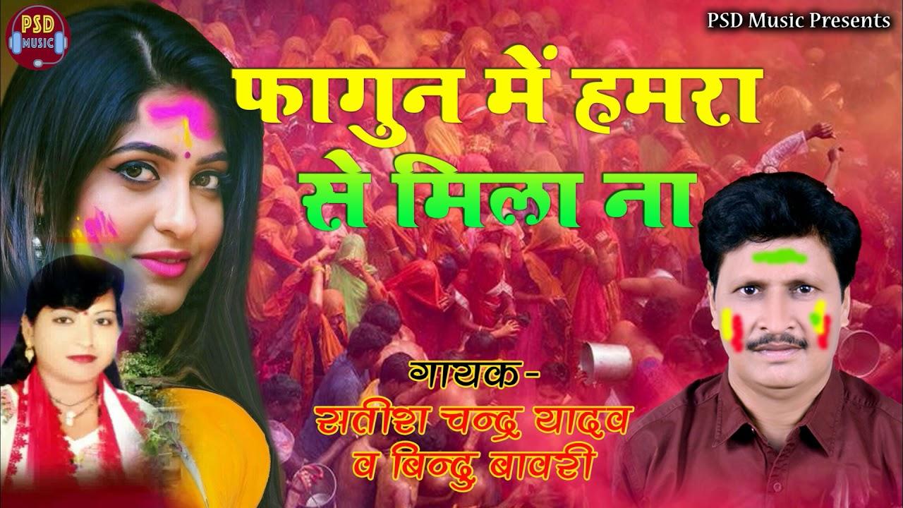 Superhit Bhojpuri Holi 2019 - फागुन में हमरा से मिला ना | सतीश चन्द यादव व बिन्दू बावरी