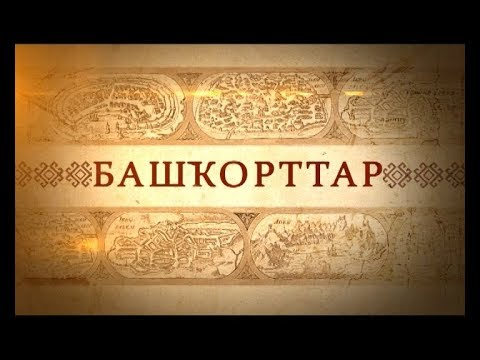 BASHKORT 8 12 12