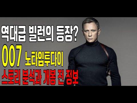 007 노 타임 투 다이의 스토리 분석과 개봉전 정보