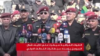 القوات العراقية تسيطر على قضاء تلكيف شمال الموصل