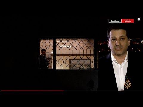 كيف قتل جمال خاشقجي داخل القنصلية السعودية في اسطنبول؟  ???? ???? ????  - نشر قبل 3 ساعة