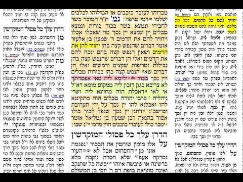 הדף היומי מסכת בכורות דף ל״ז 37 שישי י״ט אייר תשע״ט Daf yomi Bechoros daf 37