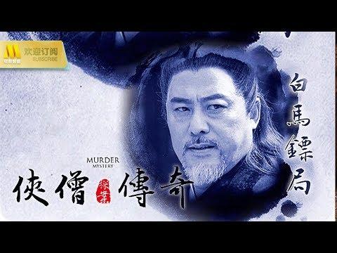 【1080P Full Movie】《侠僧探案传奇之白马镖局/侠僧探案传奇3》江湖武侠,悬疑重重(韩朔 / 刘冠成 / 李美慧)