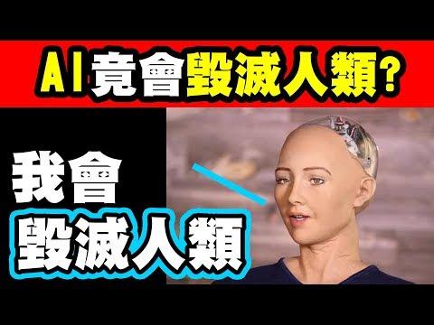 2018年科學家預言的10種世界末日的方式 震撼!AI人工智慧有可能會取代一半的人類!? 上集(全2集)