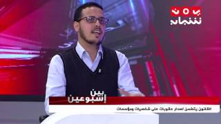 محمد الفقيه يوضّح طبيعة القرار الاميركي حول حالة الطوارئ الاميركية مع هشام  الزيادي| بين اسبوعين