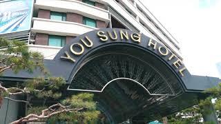 대전에 있는 100년 전통의 유성호텔