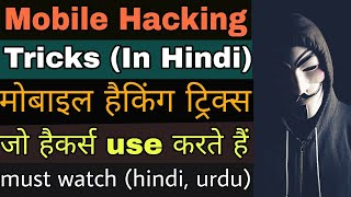 Android Mobile Latest Tricks and Tips In Hindi, September 2018, मोबाइल की सीक्रेट ट्रिक 2018