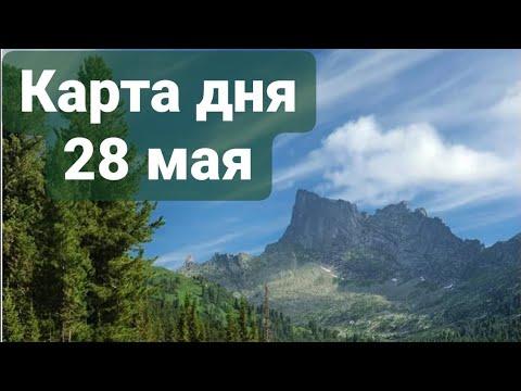 ГОРОСКОП  на 28 мая  2020 г .и ТАРО ПРОГНОЗ от NADINE КАРТА ДНЯ